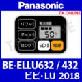 Panasonic BE-ELLU432 ハンドル手元スイッチ【代替品】
