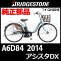 ブリヂストン アシスタDX 2014 A6D84 チェーンリング 41T+固定スナップリング