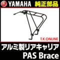 ヤマハ Brace アルミ製リアキャリア【黒・最大積載量:18kg】