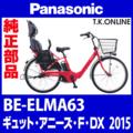 Panasonic BE-ELMA63 用 テンションプーリーセット【即納】