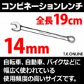 コンビネーションレンチ【M14】ミラー仕上げ:全長19cm:特殊合金鋼製