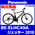 Panasonic BE-ELHC49A用 外装8段リアディレイラー【代替品】