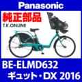 Panasonic BE-ELMD632用 テンションプーリー【即納】