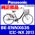 Panasonic BE-ENNX635用 チェーンリング 41T 厚歯【3.0mm厚】+固定スナップリングセット【代替品】