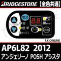 ブリヂストン アンジェリーノ POSH アシスタ 2012 AP6L82 ハンドル手元スイッチ【全色統一・代替品】