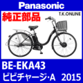 Panasonic ビビチャージ・A (2015.09) BE-EKA43 純正部品・互換部品【調査・見積作成】