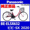 Panasonic BE-ELSX632用 後輪スプロケット 22T 厚歯+固定Cリング+防水カバー【即納】