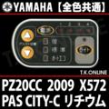 YAMAHA PAS CITY-C リチウム 2009 PZ20CC X572 ハンドル手元スイッチ 【全色統一】