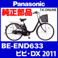 Panasonic BE-END633用 後輪スプロケット 22T 厚歯+固定Cリング+防水カバー【即納】