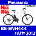 Panasonic BE-ENH444用 チェーン 薄歯 外装変速用