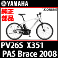 YAMAHA PAS Brace 2008 PV26S X351 後輪スプロケット 20T(薄歯 → 厚歯)+固定Cリング