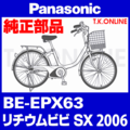 Panasonic BE-EPX63、BE-EPX43用 カギセット・代替アップグレード【後輪サークル錠(黒)+バッテリー錠+ディンプルキー3本+バッテリー錠カバー(グレー)】【即納】