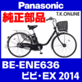 Panasonic BE-ENE636用 チェーンリング 41T 厚歯【2.6mm厚】+固定Cリングセット【即納】