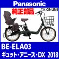 Panasonic ギュット・アニーズ・DX (2018) BE-ELA03 純正部品・互換部品【調査・見積作成】