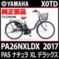 YAMAHA PAS ナチュラ XL デラックス 2017 PA26NXLDX X0TD 純正両立スタンド【高剛性・アシストステップ付き・日本製】【即納】
