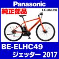 Panasonic BE-ELHC49用 ブレーキレバー左右セット【左:ベル一体型・4フィンガー・代替品】【送料無料】【即納】