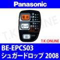Panasonic BE-EPCS03用 ハンドル手元スイッチ