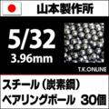 【日本製】ベアリングボール 5/32(3.96mm)30個 炭素鋼製【即納】
