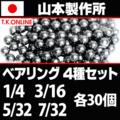 【日本製】ベアリングボール 4種セット 3/16・1/4・5/32・7/32 各30個 炭素鋼製【即納】