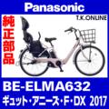 Panasonic BE-ELMA632用 スタピタ2ケーブルセット(スタンドとハンドルロックを連動)【黒】