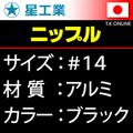 #14 ニップル【ブラック・12mm・0.31g・アルミ製】星工業 40本