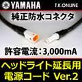 YAMAHA ヘッドライト延長用電源コード Ver.2(長さ指定:100cmまで)【コネクタ形状:防水型オス-防水型メス】