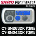 三洋 CY-SN243DK ハンドル手元スイッチ【修理対応:100%動作保証】