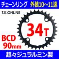 【超々ジュラルミン製】チェーンリング 34T 4穴【BCD:90mm】外装10~11速用 黒【納期 2~3週間】