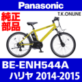 Panasonic BE-ENH544A用 アシストギア+軸止クリップ