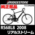 ブリヂストン リアルストリーム 2008 RS68L8 純正部品・互換部品【調査・見積作成】