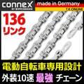 【電動専用・超耐久・外装10速チェーン】WIPPERMANN Connex 10SE【136リンク】