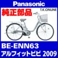 Panasonic BE-ENN63 用 チェーンリング 41T 厚歯【3.0mm厚】+固定スナップリングセット【代替品】