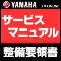 ヤマハ純正サービスマニュアル YPJ-R 2019 PW70RXS X0NP【業務用・2冊】