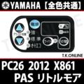 YAMAHA PAS リトルモア 2012 PC26 X861 ハンドル手元スイッチ 【全色統一】