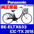 Panasonic BE-ELTX633用 チェーンカバー【黒+黒スモーク】