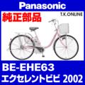 Panasonic BE-EHE63 用 チェーン 薄歯 強化防錆コーティング