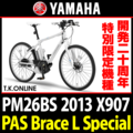 YAMAHA PAS Brace L Special 2013 ヘッドパーツセット【生産完了・メーカー在庫限り】