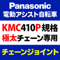 Panasonic 1/2×1/8 電動専用ヘビーデューティ防錆チェーン専用クリップ式チェーンジョイント【着脱自由:即納】