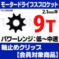 アシストギア 9T 2.1mm厚 外径43mm+Panasonic用軸止めクリップ【即納】
