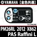 YAMAHA PAS Raffini L 2012 PM26RL X862 ハンドル手元スイッチ 【全色統一】