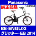 Panasonic BE-ENGL03用 後輪スプロケット 16T 厚歯+固定Cリング+防水カバー【即納】