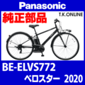Panasonic BE-ELVS772用 チェーンリング 41T 薄歯【黒】+固定スナップリング【チェーン脱落防止プレート装着済】【即納】