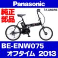 Panasonic BE-ENW075用 チェーンリング 41T 薄歯【黒 ← 銀:2.1mm厚】+固定スナップリング【チェーン脱落防止プレートなし】【代替品】【即納】