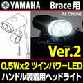 YAMAHA ツインLED Ver.2【1W】Brace ハンドル装着ビームランプ【旧型0.2Wの5倍パワー】【送料無料】