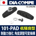 【角度可変式・フルラバー静音型ブレーキシュー】DIA-COMPE 101-PAD【即納】