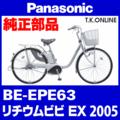 Panasonic BE-EPE63 用 チェーン 薄歯 強化防錆コーティング