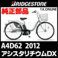 ブリヂストン アシスタリチウムDX 2012 A4D62 ハンドル手元スイッチ【全色統一】【代替品】