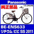 Panasonic BE-ENS633用 チェーンカバー:黒+ブラウンスモーク:ポリカーボネート製【代替品】【送料無料】