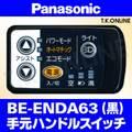 Panasonic BE-ENDA63用 ハンドル手元スイッチ【黒】【即納】