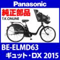 Panasonic BE-ELMD63 用 スタピタ2ケーブルセット(スタンドとハンドルロックを連動)【黒】